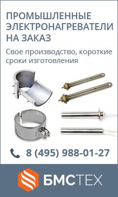 Промышленные электронагреватели на заказ